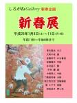 2016新春展ポスター