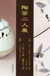 陶芸二人展DM007